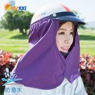 UV100 防曬 抗UV-防潑水護頸布-安全帽專用