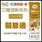 *WANG*台灣發育寶SINGEN《口服液新系列-CD8關節適(犬用)》200ml /營養保健