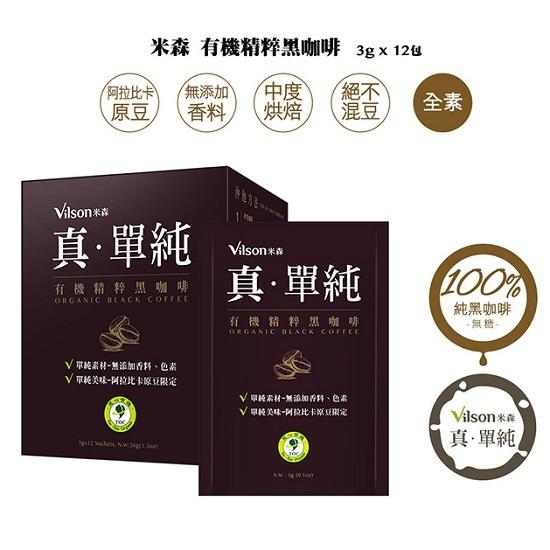 3盒特惠 米森 有機精粹黑咖啡 3gx12包/盒