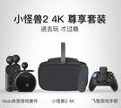 4K VR一體機家用高清頭戴式vr體感游...