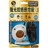聲光控感應燈座(電線插頭式)