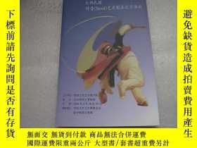 二手書博民逛書店罕見節目單:大韓民國藝術團在北京演出Y18429 大韓民國藝術團