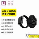 UAG[U] Apple Watch 42/44/45mm 透氣矽膠錶帶 手錶 不鏽鋼 錶扣 矽膠 防水 舒適 [現貨]