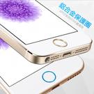 Home鍵鋁合金保護圈貼 iPhone 5S 6 Plus 6s iPad 簍空按鍵圈 金屬圈 金屬環