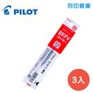 PILOT 百樂 Cacroball BRFV-10M 紅色 1.0 輕油舒寫筆芯 3支/組