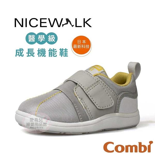 【愛吾兒】康貝 Combi NICE WALK 醫學級成長機能鞋A01_灰(12.5~18.5cm)