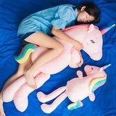 睡觉抱枕 娃娃公仔可愛獨角獸毛絨玩具女生大號抱著陪你睡覺抱枕長條枕女孩