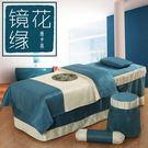 美容床罩四件套薰蒸按摩美體洗頭床床包純色韓式簡約夏季MJBL 麻吉部落