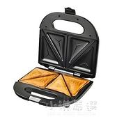 家用全自動三明治機早餐吐司雙面加熱多功能飛碟機三文治烤面包機CY『小淇嚴選』