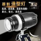 攝影燈小型LED攝影燈珠寶拍照燈補光燈拍照聚光燈攝影打光燈直播 萬寶屋