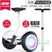 平衡車 智慧電動平衡車雙輪成年越野人兩輪兒童8-12代步車帶扶桿學生T 4色