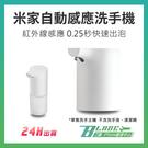 【刀鋒】米家自動感應洗手機 主機 (不含...