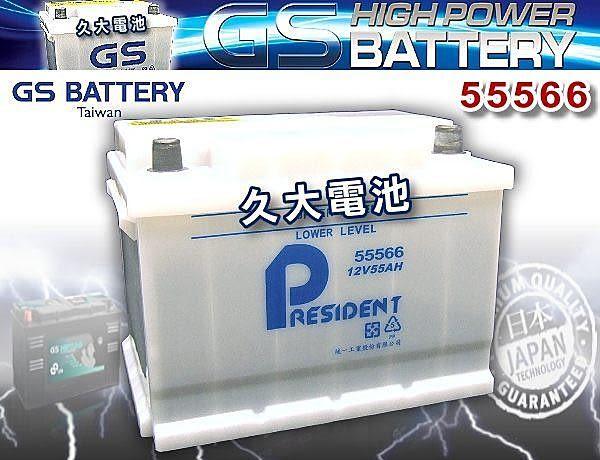 ✚久大電池❚ GS 統力 汽車電瓶 加水式 55566 DIN55 55AH 歐洲車 汽車電池