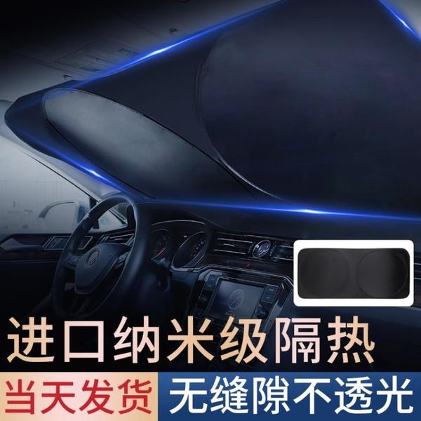 汽車遮陽簾車內防曬隔熱遮陽擋車用車載前擋風玻璃罩板布神器車子 「青木鋪子」