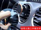 【AB153】 磁吸出風口手機架 手機支架/導航車架/手機座 導航 手機架