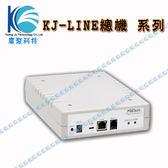 廣聚 KJ-LINE 進總機 企業電話系統 [辦公室或家用電話系統]-廣聚科技