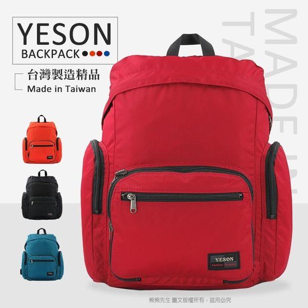 《熊熊先生》YESON永生 折疊攜帶式 防潑水 輕量後背包 頂級YKK拉鍊 台灣製 6658 休閒包 雙肩包