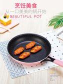 煎鍋 麥飯石平底鍋小煎鍋煎雞蛋煎餅鍋電磁爐燃氣灶通用 莎瓦迪卡