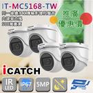 高雄/台南/屏東監視器 IT-MC5168-TW 500萬畫素 同軸音頻攝影機 iCATCH可取 半球監視器 4支推廣價