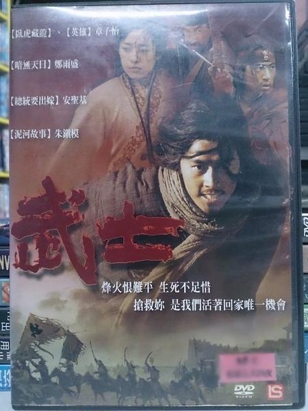 挖寶二手片-X02-034-正版DVD-華語【武士】-章子怡 安聖基(直購價)