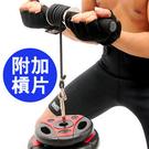 啞鈴槓片捲重器│健臂手臂力訓練器(含槓片)握力器手腕力訓練器.重量訓練.健身器材推薦專賣店