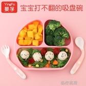 嬰孚寶寶吸盤碗 一體式防摔兒童餐具分格餐盤 嬰兒學吃飯訓練碗 流行花園
