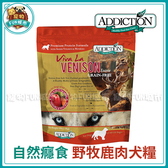 寵物FUN城市│ADDICTION自然癮食 野牧鹿肉 狗飼料1磅(454g) 無穀飼料 犬糧