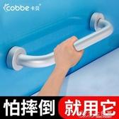 浴室太空鋁浴缸無障礙扶手 衛生間老人安全廁所馬桶防滑拉手 交換禮物