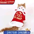 貓咪衣服 貓衣服變身裝 可愛招財貓貓咪衣服秋冬裝休閒保暖小貓咪寵物衣服 歌莉婭