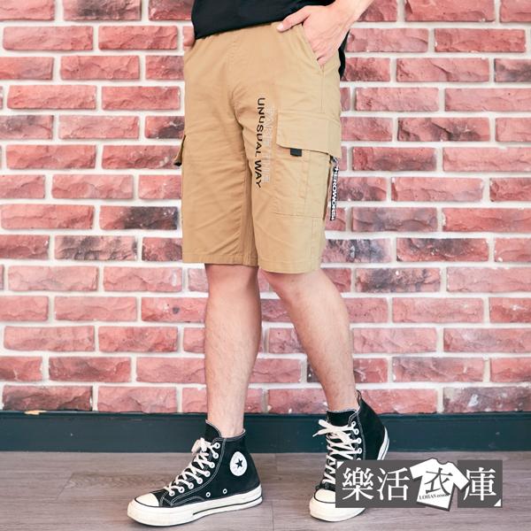 【8967-8968】街頭風格抽繩鬆緊休閒工裝短褲 側袋 親膚(共二色)● 樂活衣庫