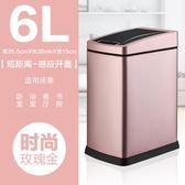 感應垃圾桶智慧感應垃圾桶家用臥室廚房客廳衛生間創意歐式自動大號帶有蓋筒 曼莎時尚