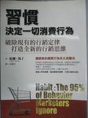【書寶二手書T1/行銷_GOF】習慣決定一切消費行為_尼爾‧馬丁