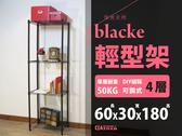 空間特工烤漆黑鐵架60x30x180 輕型四層置物架波浪架鐵力士架層架書架LB6030D4