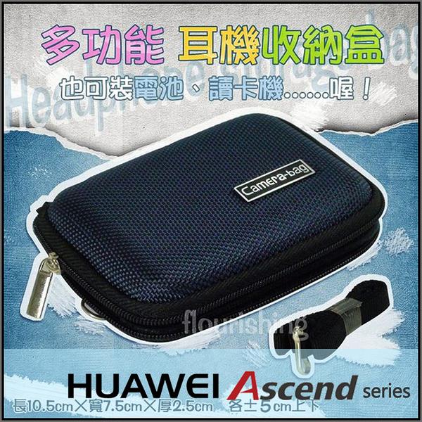★多功能耳機收納盒/硬殼/攜帶收納盒/傳輸線收納/華為 HUAWEI Ascend G300/G330/G510/G525/G610/G700/G740