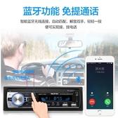 收音機 12V24V通用車載藍芽MP3播放器插卡貨車收音機代汽車CD音響DVD主機【全館免運八五折】