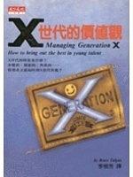 二手書博民逛書店《X世代的價值觀--How to bring out the b