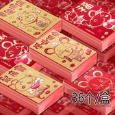 紅包袋 新年個性鼠年卡通袋創意可愛兒童新款過年春節利是封定制 【免運】
