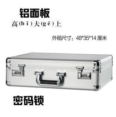 加厚鋁合金工具箱大號 帶鎖高檔金屬收納箱子 儀器儀表展示手提箱【銀色-密碼鎖箱】LJ-818400