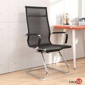 LOGIS安迪透氣網高背事務椅 梳妝椅 辦公椅 電腦椅 書桌椅【CA55】