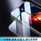 【妃航】台灣製 藍鑽/護眼/抗藍光 LG G5 9H/防爆/防指紋 玻璃貼/保護貼/玻璃膜/保護膜