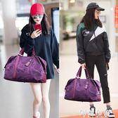 旅行包 旅行包女手提旅行袋短途行李袋女大容量旅游包輕便登機包健身包潮  mks阿薩布魯