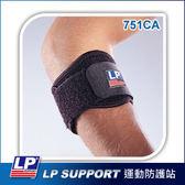 【護具】LP 751CA 高透氣型網球/高爾夫球肘束套
