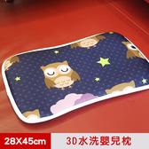【凱蕾絲帝】3D挑高透氣《可水洗》循環散熱繽紛嬰兒枕/趴睡枕-貓頭鷹