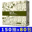 Livi優活 抽取式衛生紙 150抽x8...