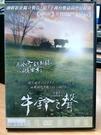 挖寶二手片-J07-003-正版DVD*韓片【牛鈴之聲】崔元均*李三順*金敏子