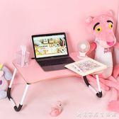 簡約學生宿舍學習用小書桌可折疊懶人小桌子床上電腦桌電腦折疊桌WD 創意家居生活館
