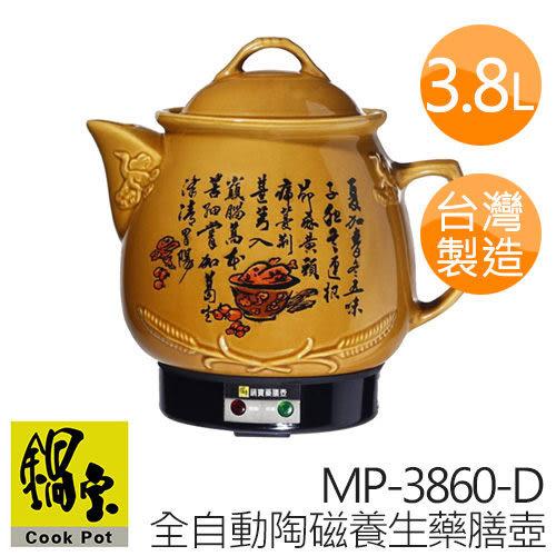 【CookPot 鍋寶】MP-3860-D 3.8L全自動陶磁養生藥膳壺 【全新原廠公司貨】