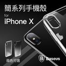 倍思 iphone X iPhoneX 簡系列 TPU 矽膠 透明 超薄 氣墊 空壓殼 裸機 全包覆 手機殼 保護殼