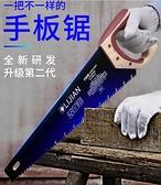力箭鋸子手鋸伐木園林果樹鋸家用小型木工鋸戶外手板鋸木頭工具 【全館免運】 YJT