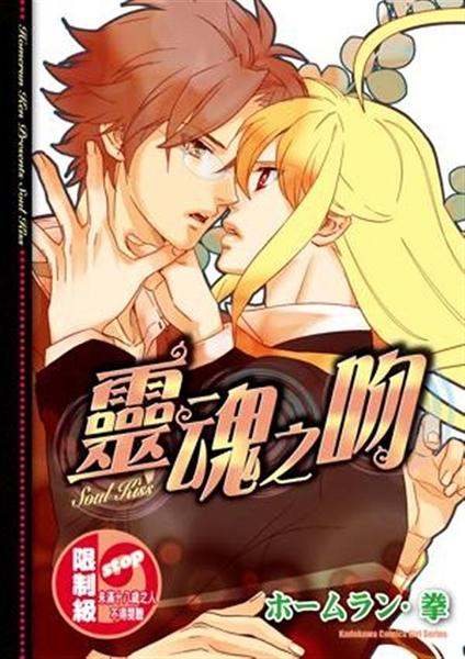 (二手書)靈魂之吻 Soul Kiss(全)